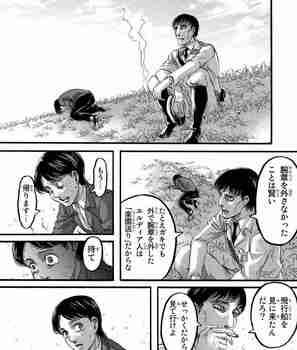 進撃の巨人 ネタバレ 86 最新刊 画バレ 全部 確定~別冊少年マガジン14.jpg