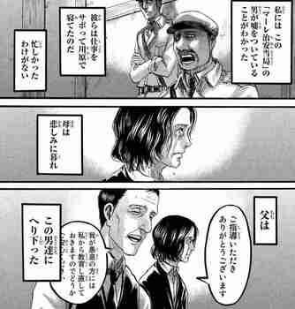 進撃の巨人 ネタバレ 86 最新刊 画バレ 全部 確定~別冊少年マガジン16.jpg