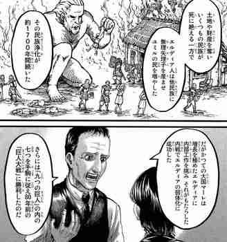 進撃の巨人 ネタバレ 86 最新刊 画バレ 全部 確定~別冊少年マガジン19.jpg