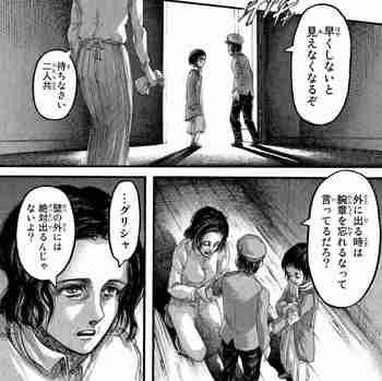 進撃の巨人 ネタバレ 86 最新刊 画バレ 全部 確定~別冊少年マガジン2.jpg
