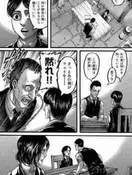 進撃の巨人 ネタバレ 86 最新刊 画バレ 全部 確定~別冊少年マガジン21.jpg