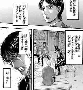 進撃の巨人 ネタバレ 86 最新刊 画バレ 全部 確定~別冊少年マガジン26.jpg