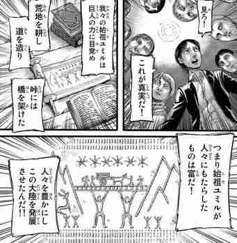進撃の巨人 ネタバレ 86 最新刊 画バレ 全部 確定~別冊少年マガジン28.jpg