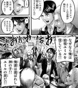 進撃の巨人 ネタバレ 86 最新刊 画バレ 全部 確定~別冊少年マガジン29.jpg