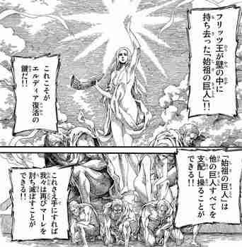 進撃の巨人 ネタバレ 86 最新刊 画バレ 全部 確定~別冊少年マガジン32.jpg