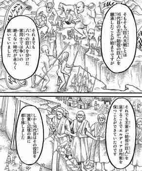 進撃の巨人 ネタバレ 86 最新刊 画バレ 全部 確定~別冊少年マガジン33.jpg