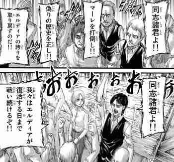 進撃の巨人 ネタバレ 86 最新刊 画バレ 全部 確定~別冊少年マガジン35.jpg