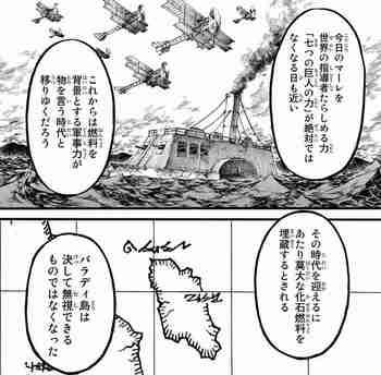 進撃の巨人 ネタバレ 86 最新刊 画バレ 全部 確定~別冊少年マガジン42.jpg