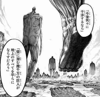 進撃の巨人 ネタバレ 86 最新刊 画バレ 全部 確定~別冊少年マガジン43.jpg