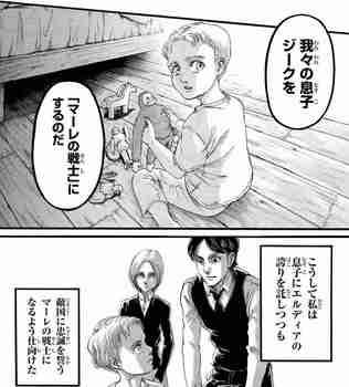 進撃の巨人 ネタバレ 86 最新刊 画バレ 全部 確定~別冊少年マガジン45.jpg