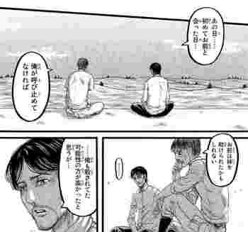 進撃の巨人 ネタバレ 88 最新刊 画バレ【最新89】14.jpg