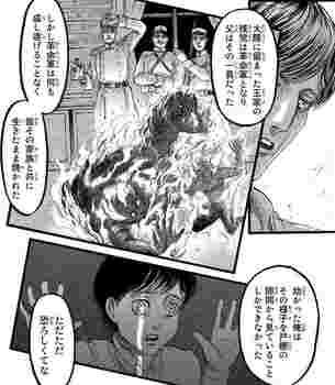 進撃の巨人 ネタバレ 88 最新刊 画バレ【最新89】16.jpg