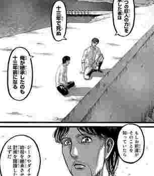 進撃の巨人 ネタバレ 88 最新刊 画バレ【最新89】20.jpg