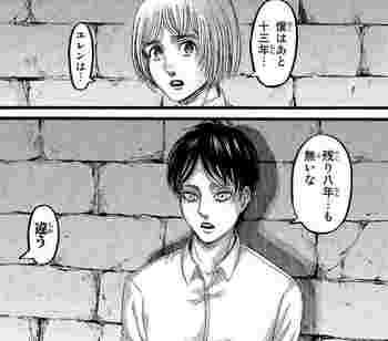 進撃の巨人 ネタバレ 88 最新刊 画バレ【最新89】22.jpg
