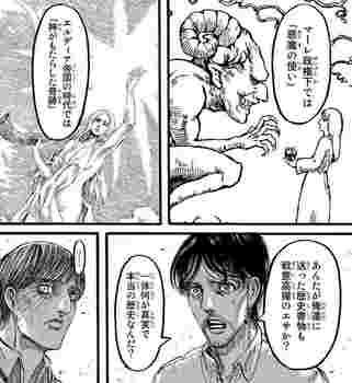 進撃の巨人 ネタバレ 88 最新刊 画バレ【最新89】26.jpg