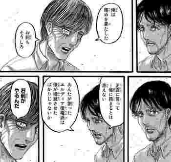 進撃の巨人 ネタバレ 88 最新刊 画バレ【最新89】33.jpg