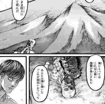 進撃の巨人 ネタバレ 88 最新刊 画バレ【最新89】34.jpg