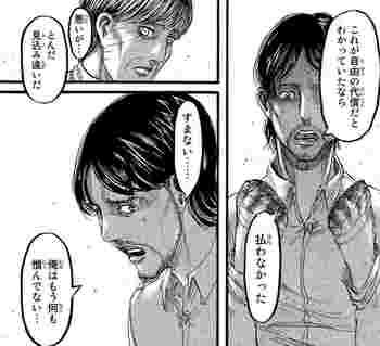 進撃の巨人 ネタバレ 88 最新刊 画バレ【最新89】36.jpg