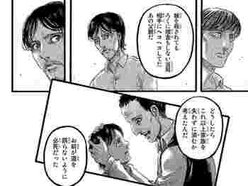 進撃の巨人 ネタバレ 88 最新刊 画バレ【最新89】37.jpg