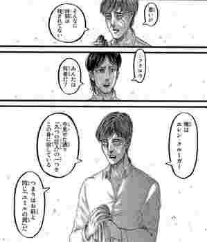 進撃の巨人 ネタバレ 88 最新刊 画バレ【最新89】7.jpg