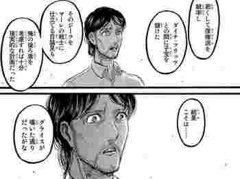 進撃の巨人 ネタバレ 88 最新刊 画バレ【最新89】8.jpg