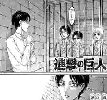 進撃の巨人 ネタバレ 89 最新刊 画バレ【最新90】1 - 1.jpg