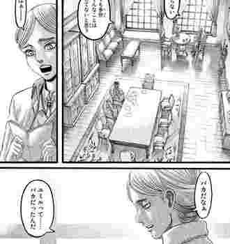 進撃の巨人 ネタバレ 89 最新刊 画バレ【最新90】17.jpg