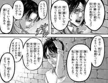 進撃の巨人 ネタバレ 89 最新刊 画バレ【最新90】2.jpg