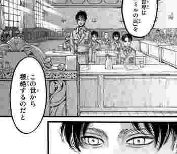 進撃の巨人 ネタバレ 89 最新刊 画バレ【最新90】25.jpg