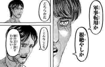 進撃の巨人 ネタバレ 89 最新刊 画バレ【最新90】29.jpg