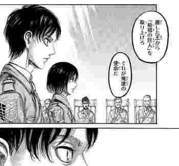 進撃の巨人 ネタバレ 89 最新刊 画バレ【最新90】32.jpg