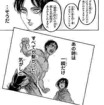 進撃の巨人 ネタバレ 89 最新刊 画バレ【最新90】35.jpg