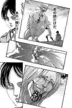 進撃の巨人 ネタバレ 89 最新刊 画バレ【最新90】36.jpg