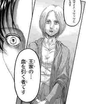 進撃の巨人 ネタバレ 89 最新刊 画バレ【最新90】37.jpg