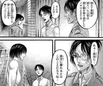 進撃の巨人 ネタバレ 89 最新刊 画バレ【最新90】4.jpg