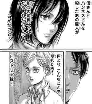 進撃の巨人 ネタバレ 89 最新刊 画バレ【最新90】41.jpg