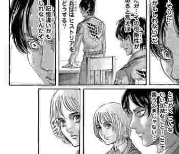 進撃の巨人 ネタバレ 89 最新刊 画バレ【最新90】42.jpg