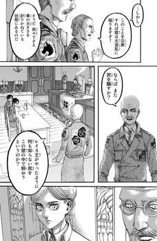 進撃の巨人 ネタバレ 90 最新刊 画バレ【最新91】1.jpg