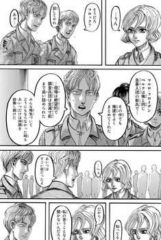進撃の巨人 ネタバレ 90 最新刊 画バレ【最新91】11.jpg