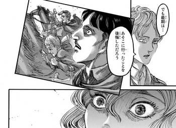 進撃の巨人 ネタバレ 90 最新刊 画バレ【最新91】12 - 1.jpg