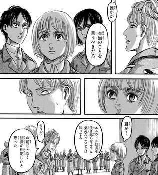 進撃の巨人 ネタバレ 90 最新刊 画バレ【最新91】13.jpg