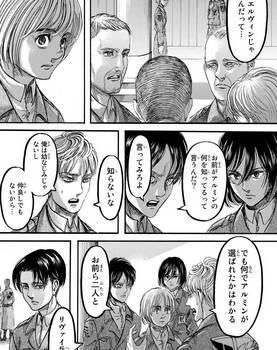 進撃の巨人 ネタバレ 90 最新刊 画バレ【最新91】14.jpg