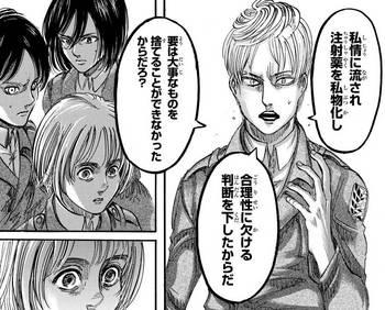 進撃の巨人 ネタバレ 90 最新刊 画バレ【最新91】15 - 1.jpg