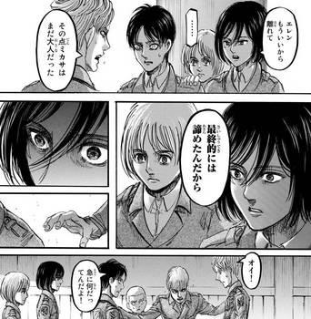 進撃の巨人 ネタバレ 90 最新刊 画バレ【最新91】16.jpg