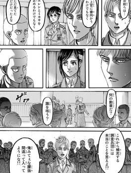 進撃の巨人 ネタバレ 90 最新刊 画バレ【最新91】17.jpg