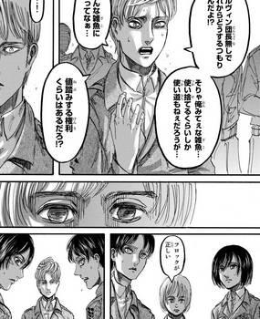 進撃の巨人 ネタバレ 90 最新刊 画バレ【最新91】18.jpg