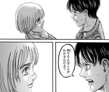 進撃の巨人 ネタバレ 90 最新刊 画バレ【最新91】19.jpg