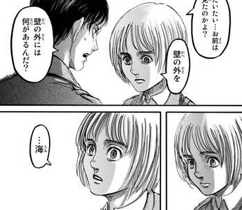 進撃の巨人 ネタバレ 90 最新刊 画バレ【最新91】20.jpg