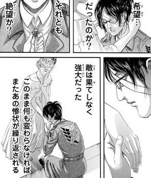 進撃の巨人 ネタバレ 90 最新刊 画バレ【最新91】24.jpg