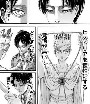進撃の巨人 ネタバレ 90 最新刊 画バレ【最新91】25.jpg